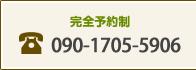 090-1705-5906