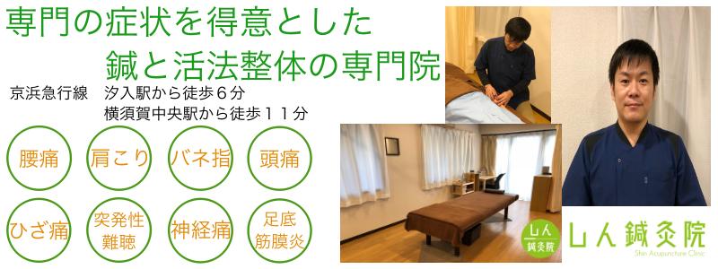 横須賀市の鍼灸院 | しん鍼灸院